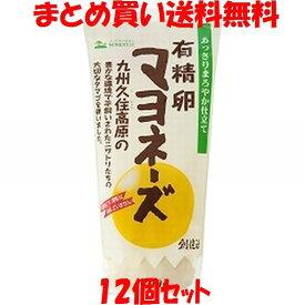 創健社 有精卵マヨネーズ 【化学調味料無添加】 300g×12個セットまとめ買い送料無料