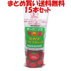 ヒカリ 有機トマトケチャップ トマトケチャップ ケチャップ 有機JAS オーガニック 有機 チューブ 300g×15本セットまとめ買い送料無料