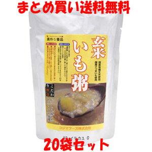 コジマフーズ 玄米いも粥 レトルト おかゆ 200g×20粉セットまとめ買い送料無料