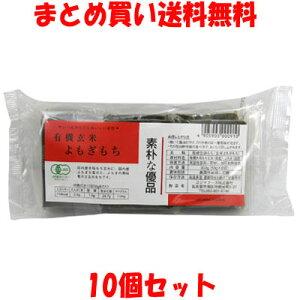 コジマフーズ 有機玄米よもぎもち 300g(6切れ入り)×10個セットまとめ買い送料無料