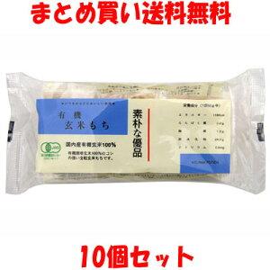 コジマフーズ 有機玄米もち 300g(6切れ入り)×10個セットまとめ買い送料無料