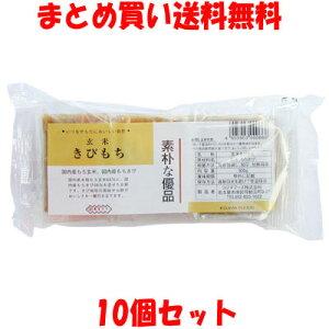 コジマフーズ 玄米きびもち 300g(6切れ入り)×10個セットまとめ買い送料無料