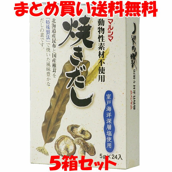 マルシマ 焼きだし 120g(5g×24包)×5箱セット 【化学調味料無添加】 【まとめ買い送料無料】