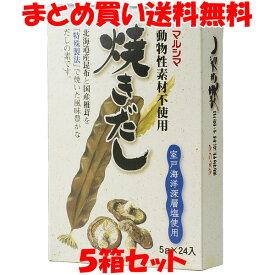 マルシマ 焼きだし 動物性素材不使用 120g(5g×24包)×5箱セット まとめ買い送料無料