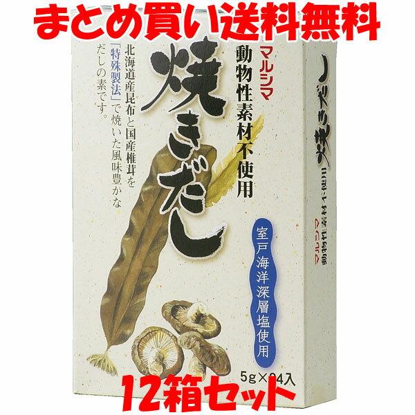 マルシマ 焼きだし 120g(5g×24包)×12箱セット 【化学調味料無添加】 【まとめ買い送料無料】