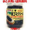 三育 黒ゴマクリーム 190g ビン 10個セット まとめ買い送料無料