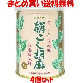 大村屋 絹こし胡麻 <白> 缶 500×4個セットまとめ買い送料無料