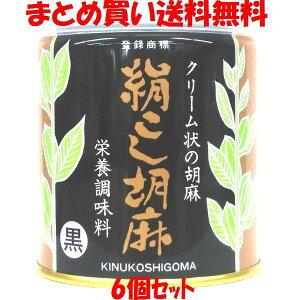 絹こし胡麻 <黒> 大村屋 缶 練りゴマ ねりごま 300g×6個セットまとめ買い送料無料