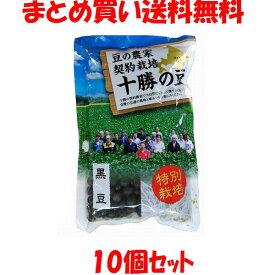 十勝の豆 特別栽培 黒豆 300g×10個セット まとめ買い送料無料