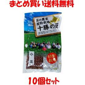 特別栽培 十勝の豆 小豆 300g×10個セット まとめ買い送料無料