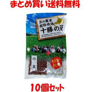 特別栽培 十勝の豆 小豆 300g×10個セットまとめ買い送料無料