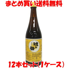 発酵調味料 味の母 ビン720ml×12本(1ケース)まとめ(ケース)買い送料無料