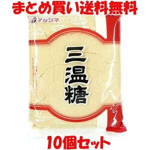 マルシマ 三温糖 800g×10個セットまとめ買い送料無料