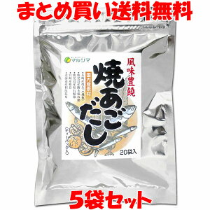 マルシマ 焼あごだし 160g(8g×20包)×5袋セットまとめ買い送料無料