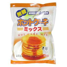 桜井食品 ホットケーキミックス <無糖> 岐阜県産 国産 パンケーキ ドーナツ 重曹 袋入 400g