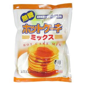 桜井 ホットケーキミックス <無糖> 400g
