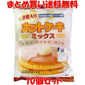 桜井 ホットケーキミックス <有糖> 400g×10個セットまとめ買い送料無料
