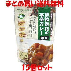 創建社 植物素材の本格カレー <中辛> 135g(6皿分)×15個セットまとめ買い送料無料