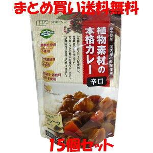 創建社 植物素材の本格カレー <辛口> 135g(6皿分)×15個セットまとめ買い送料無料