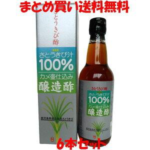 さとうきび酢 徳之島産 さとうきび汁100% 黒酢の杜 360ml×6本セットまとめ買い送料無料