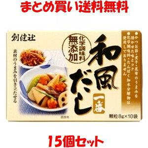 創健社 和風だし一番 だしの素 だし 出汁 ダシ 化学調味料無添加 顆粒 箱入 (8gx10袋)×15個セットまとめ買い送料無料