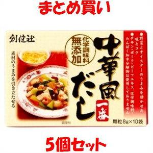 創健社 中華風だし一番 中華 だし だしの素 出汁 ダシ 化学調味料無添加 顆粒 箱入 (8gx10袋)×5個セット まとめ買い