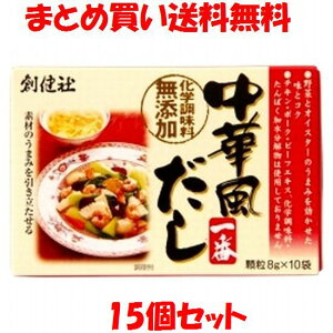 創健社 中華風だし一番 中華 だし だしの素 出汁 ダシ 化学調味料無添加 顆粒 箱入 (8gx10袋)×15個セットまとめ買い送料無料