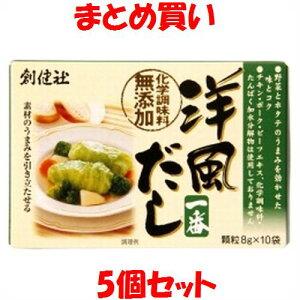 創健社 洋風だし一番 だし だしの素 出汁 ダシ 化学調味料無添加 コンソメ 顆粒 箱入 (8gx10袋)×5個セット まとめ買い