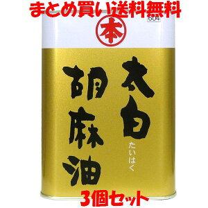 竹本油脂 マルホン 太白(たいはく) 胡麻油 ごま油 ゴマ油 缶入 1400g×3個セットまとめ買い送料無料