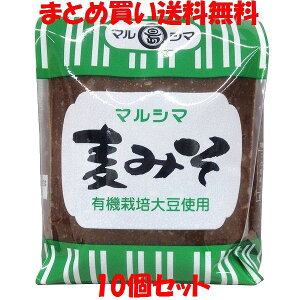 マルシマ 麦みそ 1kg×10個セットまとめ買い送料無料
