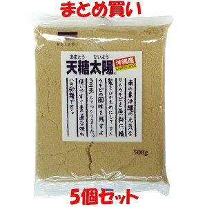 砂糖 粗糖 沖縄産 天糖太陽 500g×5個セット まとめ買い