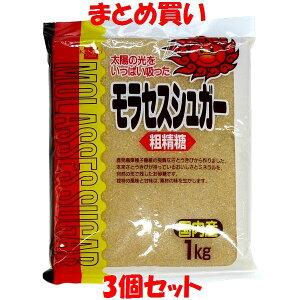 砂糖 さとうきび 健康フーズ モラセスシュガー 粗製糖 1kg×3個セット まとめ買い