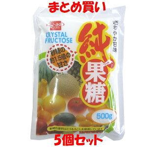 健康フーズ 純果糖 粉末 500g×5個セット まとめ買い