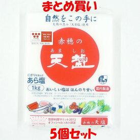 国内製造 赤穂の天塩 1kg×5個セット まとめ買い