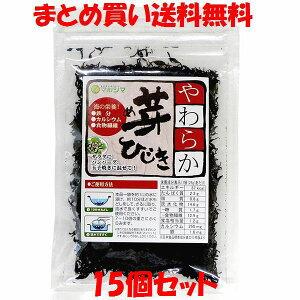 マルシマ やわらか 芽ひじき 25g×15個セットまとめ買い送料無料