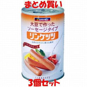 三育 リンケッツ(大) 缶詰 400g×3個セット まとめ買い