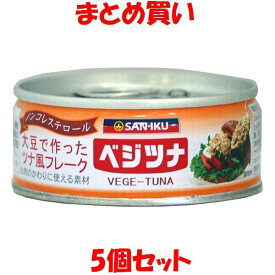 三育 植物たんぱく食品 ベジツナ 缶詰 90g×5個セット まとめ買い