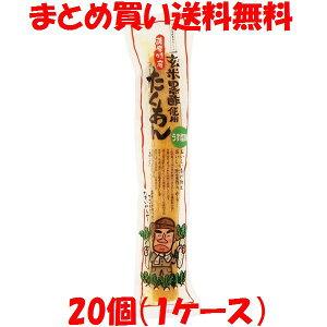 マルシマ さつまたくあん 玄米黒酢使用 20本セット(1ケース)まとめ買い送料無料