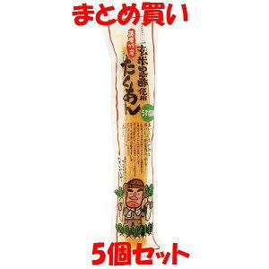 マルシマ さつまたくあん 玄米黒酢使用 5個セット まとめ買い