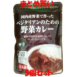桜井 レトルト ベジタリアンのための野菜カレー <中辛> 1人前 200g×5個セット まとめ買い