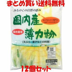 桜井 国内産薄力粉 500g×12個セットまとめ買い送料無料