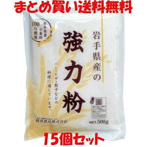 桜井 岩手県産強力粉(ゆきちから) 500g×15個セットまとめ買い送料無料