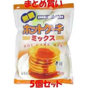 桜井 ホットケーキミックス <無糖> 400g×5個セット まとめ買い