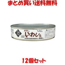 本物のいわしくん 醤油味 缶詰 しょうゆ味 鰯 イワシ かんづめ カンヅメ DHA EPA カルシウム含有 ワールドヘイセイ 200g×12個セットまとめ買い送料無料