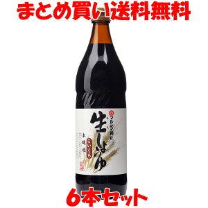 醤油 丸島醤油純正生しょうゆ <濃口>900ml×6本セットまとめ買い送料無料