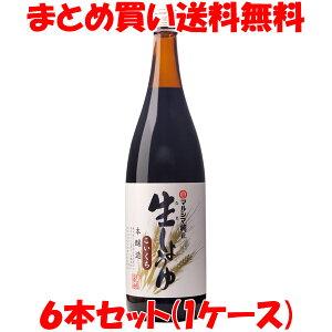 醤油 丸島醤油純正生しょうゆ <濃口>お得 1.8L×6本セット(1ケース)まとめ買い送料無料