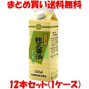しょう油 醤油 マルシマ 丸島醤油 純正醤油淡口 紙パック 550ml×12本セット(1ケース)まとめ買い送料無料