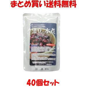 コジマフーズ 黒豆の水煮 レトルト イソフラボン ポリフェノール 230g×40個セットまとめ買い送料無料