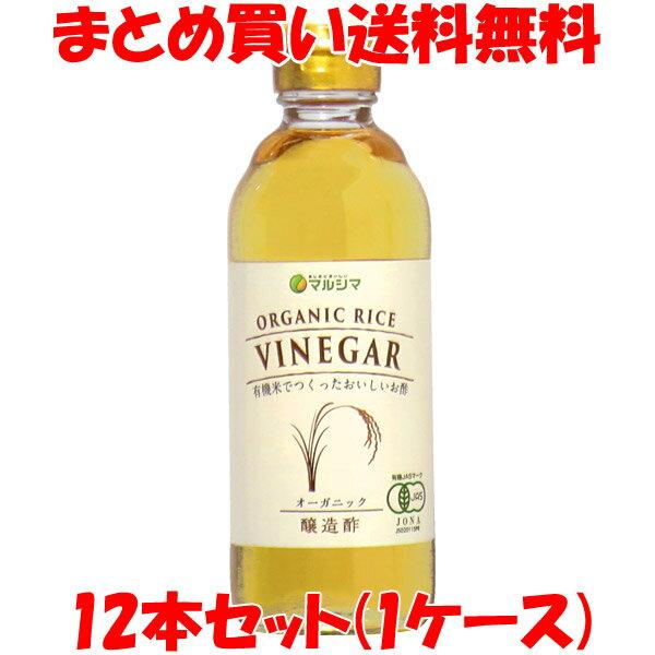 酢 純米酢 マルシマ ORGANIC RICE VINEGAR(オーガニックライスビネガー) 300ml×12本セット まとめ買い送料無料