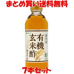 酢 マルシマ 国内産有機玄米酢 300ml×7本セットまとめ買い送料無料